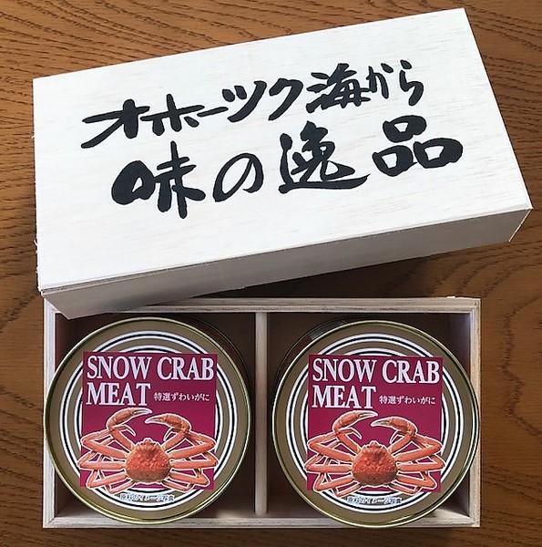 オホーツク海から味の逸品 (ずわいがに水煮缶詰 棒肉 2缶入り)