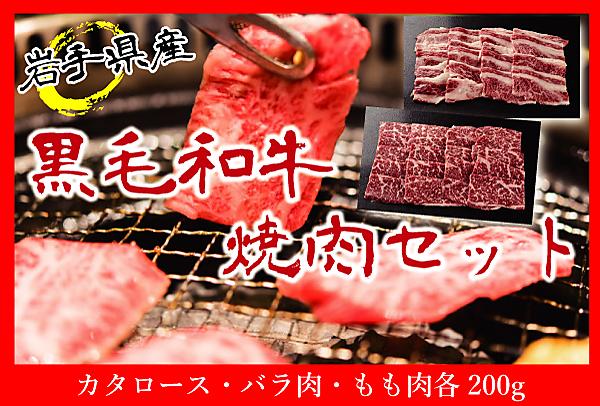 黒毛和牛カタロース・黒毛和牛もも肉・黒毛和牛バラ肉焼肉セット