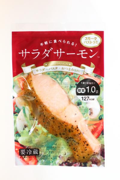 【送料無料】サラダサーモン パストラミ 10個
