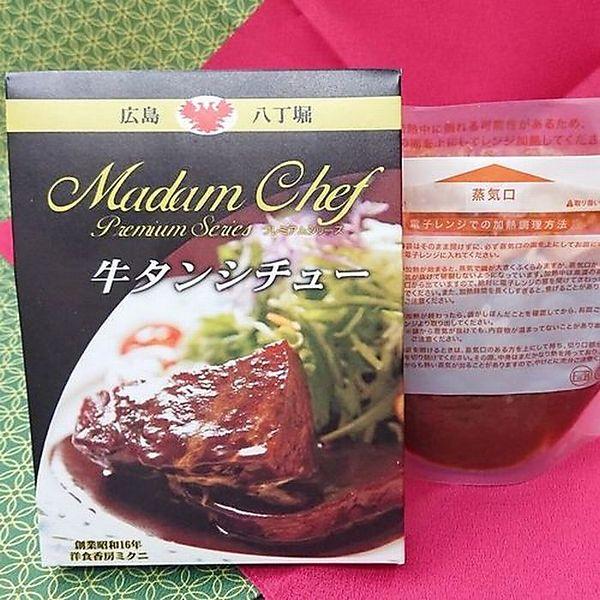 牛タンシチュー 4食セット