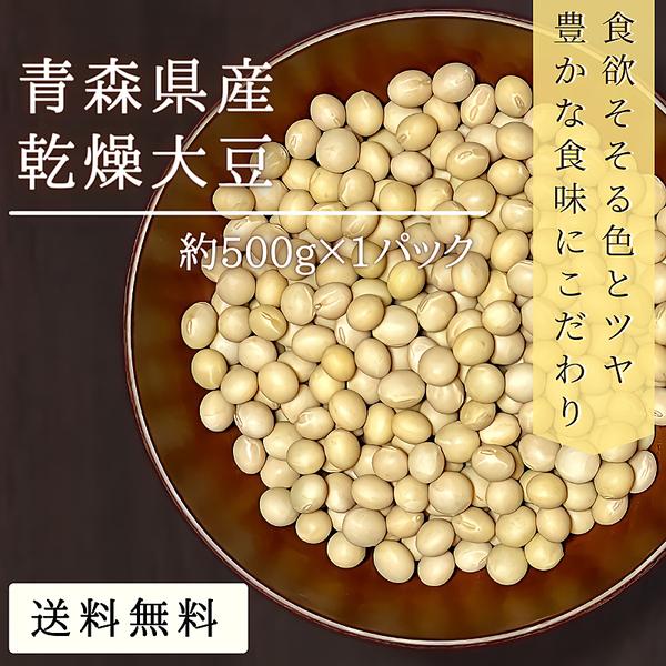 【送料無料】【農薬・化学肥料不使用】 乾燥大豆/おおすず 500g 2020年産 七戸町