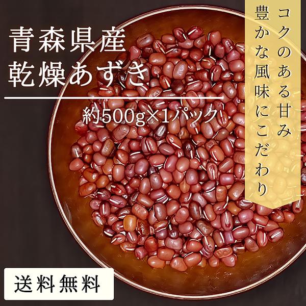 【送料無料】【農薬・化学肥料不使用】 乾燥小豆 500g 2020年産 田子町産