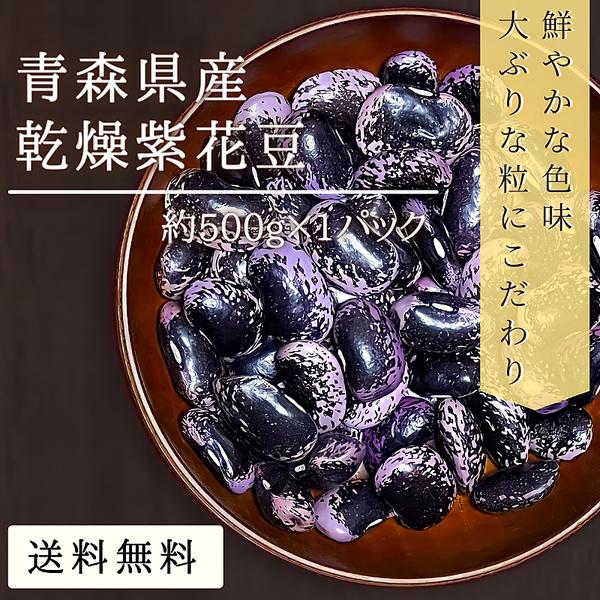 【送料無料】【農薬・化学肥料不使用】 乾燥紫花豆 500g 2020年産 南部町産
