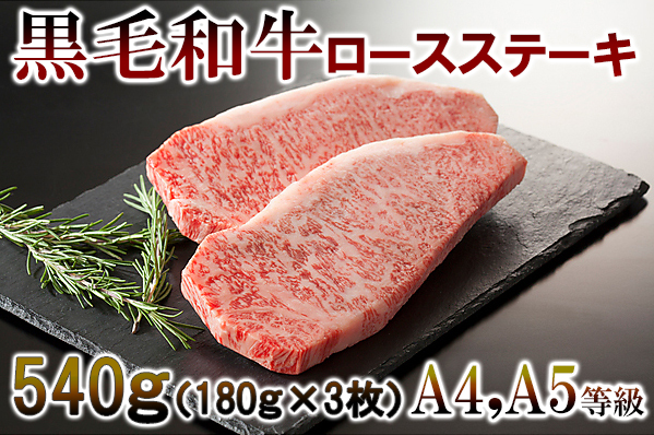【最高級】A4・A5黒毛和牛ロースステーキ選べる厚さ・540g(180g×3枚)(ステーキソース付)