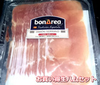 【送料無料】「スペイン産生ハム800gセット」7129円(税込)