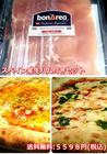 【送料無料】米ぬか、北海道小麦ピザ5枚+スペイン産生ハムセット