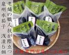 大阪黒門市場のお漬物 泉州水茄子浅漬け5個セット