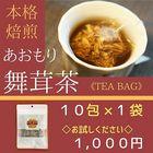 【送料無料】あおもり焙煎舞茸茶(10ティーバッグ)