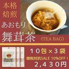 【送料無料】【消費税対抗SALE 10% OFF!】あおもり焙煎舞茸茶(30ティーバッグ)