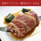 美豚オリジナル(醤油甘口)200g【国産豚】