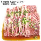 美牛骨付きカルビオリジナル(醤油甘口)200g【外国産牛】