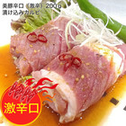 美豚激辛口(激辛)200g 焼肉、漬け込み肉【国産豚】