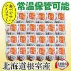 【北海道根室産】さんまの旨煮 24袋セット