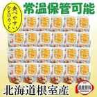 【北海道根室産】さんまの味噌煮 24袋セット