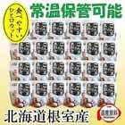 【北海道根室産】さんまの黒酢煮 24袋セット