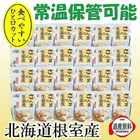 【北海道根室産】さんまの生姜煮 24袋セット