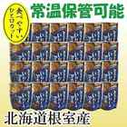 【北海道根室産】いわしの旨煮 24袋セット