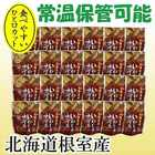 【北海道根室産】いわしの味噌煮 24袋セット