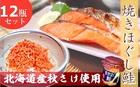 【北海道産】焼きほぐし鮭 12瓶セット