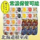 【北海道根室産】さんま・いわし煮付けレトルト食品詰め合わせ!!