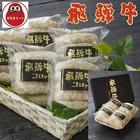冷凍飛騨牛コロッケ(5枚入×4袋)