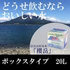 【送料無料】活火山温泉水「櫻岳」ボックスタイプ20L