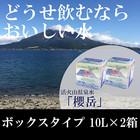 【送料無料】活火山温泉水「櫻岳」ボックスタイプ10L×2箱