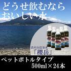 【送料無料】活火山温泉水「櫻岳」ペットボトルタイプ500ml×24本