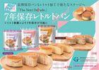 7年保存レトルトパン