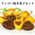 【送料無料】豪華マンゴー焼菓子セット