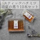 国産ハチミツ 清夏の薫り スティックタイプ10本セット