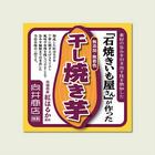 干し焼き芋×6袋