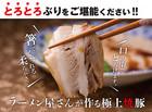 【送料無料】ラーメン屋さんのバラ焼豚3袋