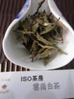 雲南白茶(うんなんはくちゃ)