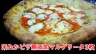 米ぬかピザ無添加モッツァレラチーズマルゲリータ3枚セット