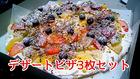 デザートピザ3枚セット。 チョコバナナ、フルーツミックス、ブルーベリーの3枚セット
