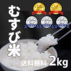 【送料無料】農家直送★食味コンクール受賞 むすび米 2kg白米