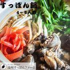 【送料無料】すっぽん肉500g×2
