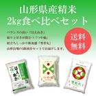 【送料無料】山形県産米2kg食べ比べセット
