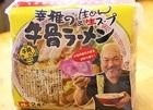 ラーメン幸雅(こうが)のお土産ラーメン ご自宅で食べられる牛骨ラーメン幸雅の味 (2食入り×4セット)