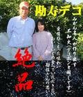 和歌山県有田産 勘寿デコポン 1箱2kg(6~10玉)