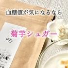 菊芋から生まれた菊芋シュガー【菊のの】きくいも精製シュガー