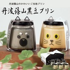 丹波篠山黒豆プリン 【クロちゃんマメちゃんセット】