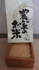 歯科医が作った無農薬お米 【玄米】  (令和元年産新米『こしひかり』)