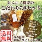 【送料無料】【福地ホワイト六片使用】 にんにく農家のこだわり7点セット 田子町・七戸町産