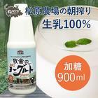 岩手 牧舎の飲むヨーグルト(加糖)900ml