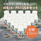 牧舎の飲むヨーグルト(加糖)150ml×15本セット