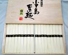 なかぶ庵の小豆島手延べ素麺・木箱入り W-300