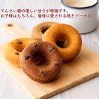 幸せのよつばドーナツ☆お得な焼きドーナツ詰合せ5個セット(5種5個)