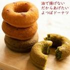 幸せのよつばドーナツ☆お得な焼きドーナツ詰合せ10個セット(10種10個)